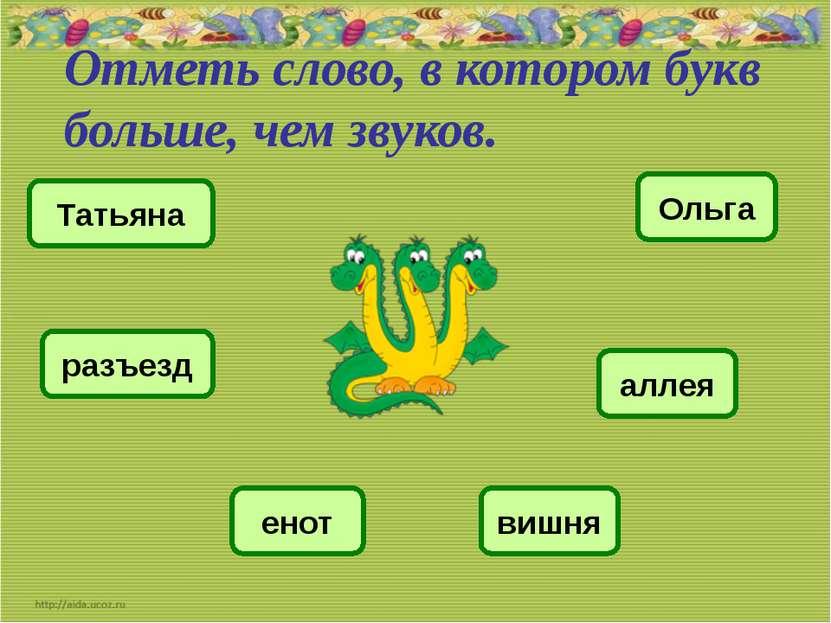 Отметь слово, в котором букв больше, чем звуков. Татьяна Ольга разъезд аллея ...