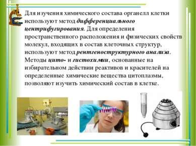 Для изучения химического состава органелл клетки используют метод дифференциа...