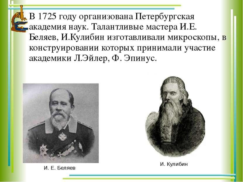 В 1725 году организована Петербургская академия наук. Талантливые мастера И.Е...