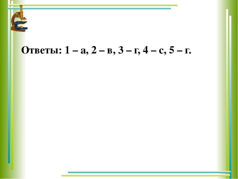 Ответы: 1 – а, 2 – в, 3 – г, 4 – с, 5 – г.