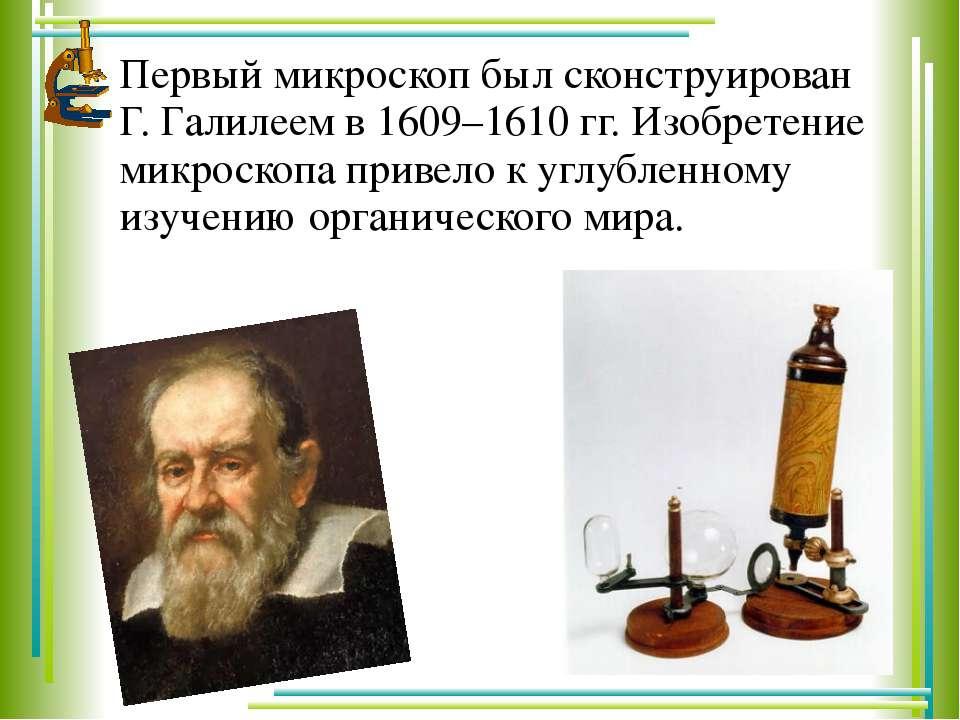 Первый микроскоп был сконструирован Г. Галилеем в 1609–1610 гг. Изобретение м...