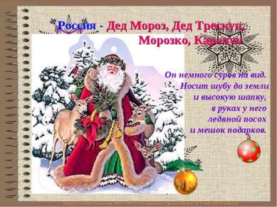 Россия - Дед Мороз, Дед Трескун, Морозко, Карачун Он немного суров на вид. Но...