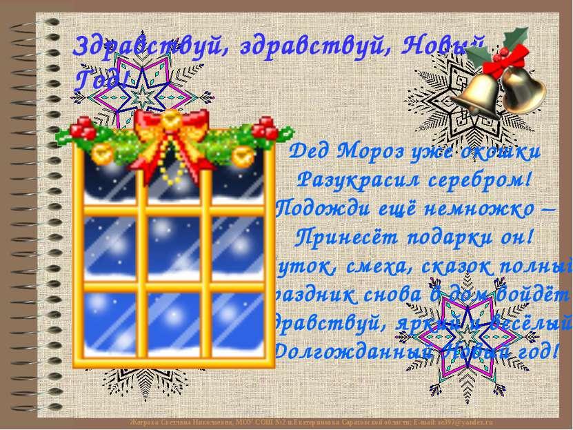 Здравствуй, здравствуй, Новый Год! Дед Мороз уже окошки Разукрасил серебром! ...