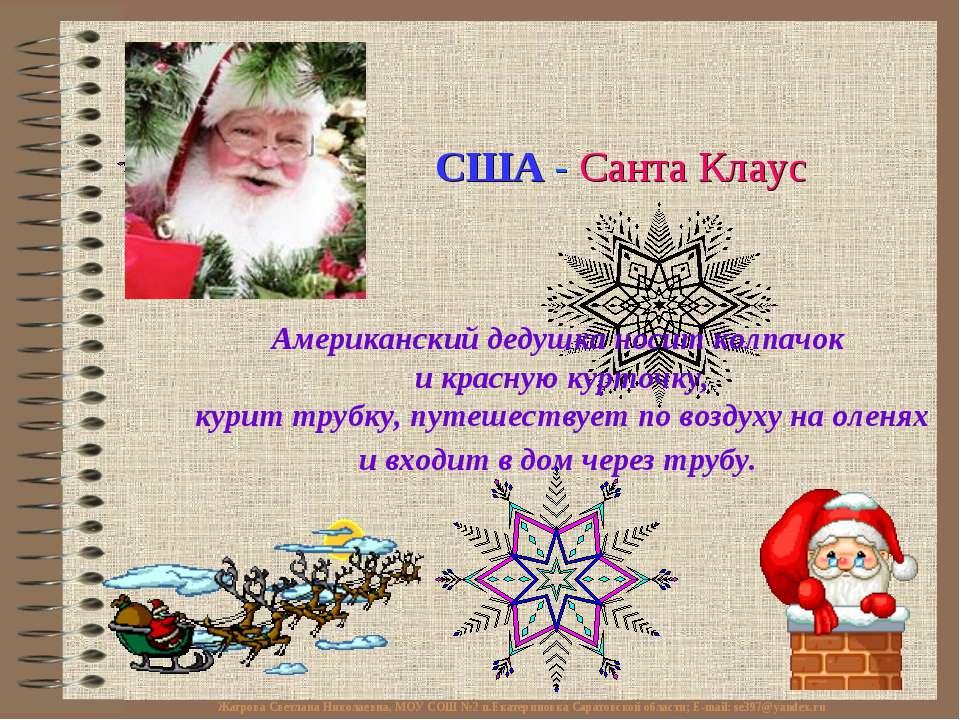 США - Санта Клаус Американский дедушка носит колпачок и красную курточку, кур...