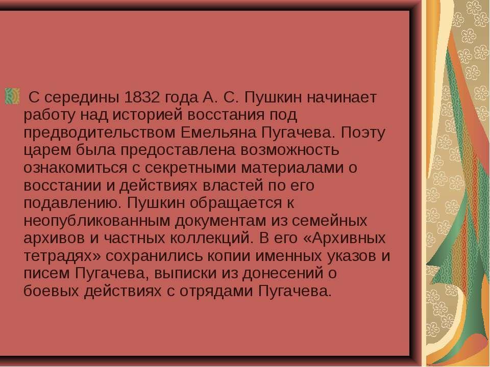 С середины 1832 года А. С. Пушкин начинает работу над историей восстания под...