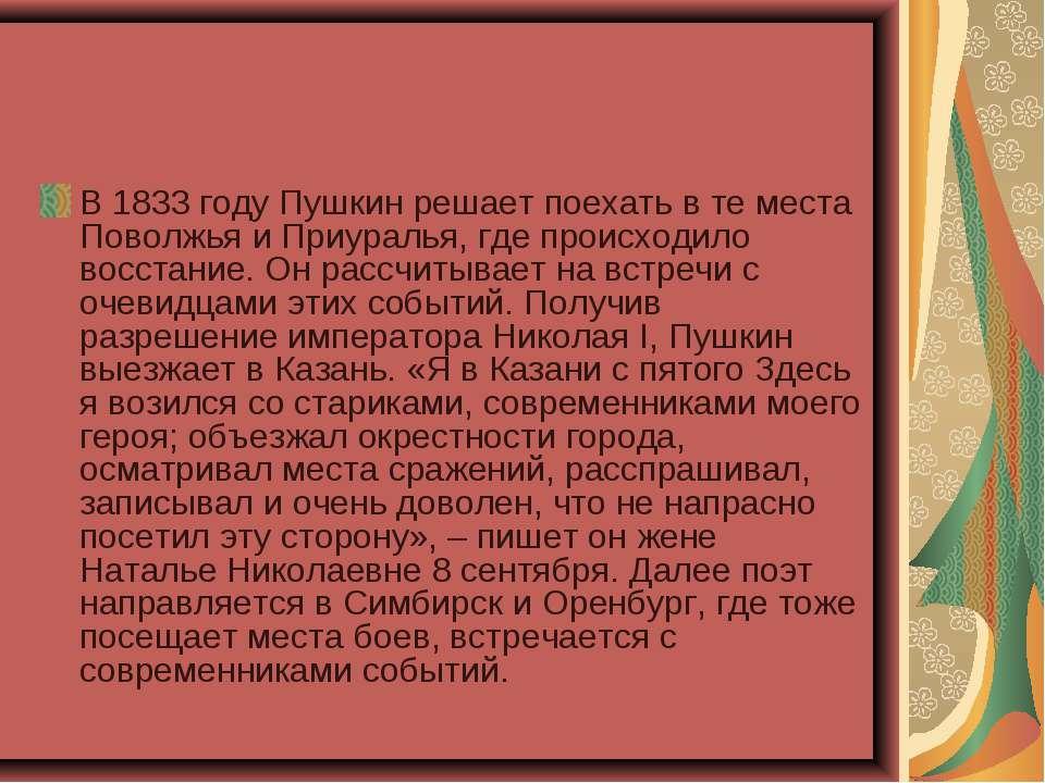 В 1833 году Пушкин решает поехать в те места Поволжья и Приуралья, где происх...