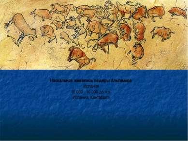 Наскальная живопись пещеры Альтамира Испания 15 000 - 10 000 до н.э. Испания,...