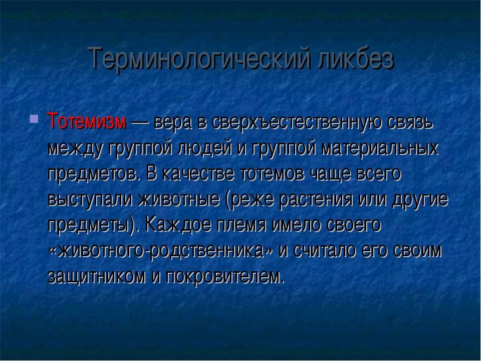 Терминологический ликбез Тотемизм — вера в сверхъестественную связь между гру...
