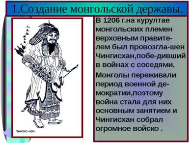 В 1206 г.на курултае монгольских племен верховным правите-лем был провозгла-ш...