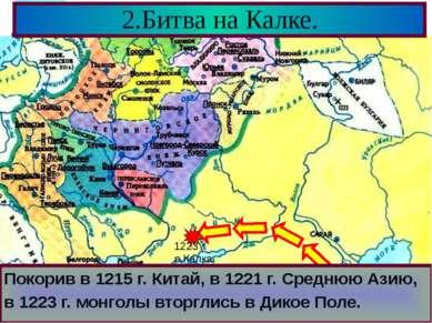 Покорив в 1215 г. Китай, в 1221 г. Среднюю Азию, в 1223 г. монголы вторглись ...