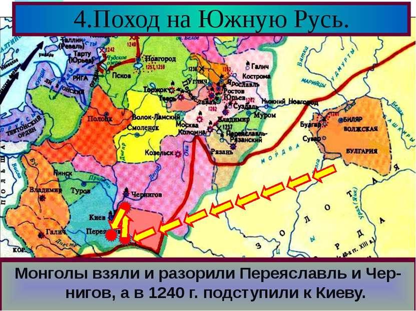 4.Поход на Южную Русь. В 1239 г. Батый собрав огромное войско двинул- ся на ю...