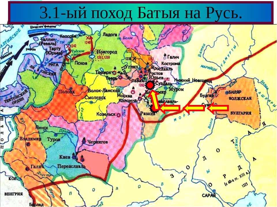 3.1-ый поход Батыя на Русь. Меню