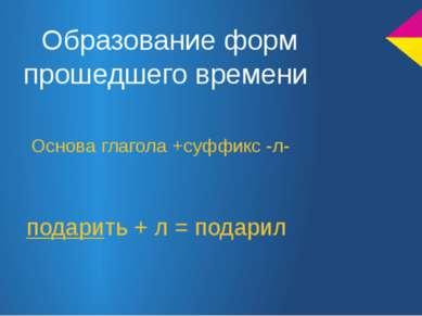 Образование форм прошедшего времени Основа глагола +суффикс -л- подарить + л ...