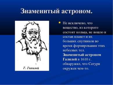Знаменитый астроном. Не исключено, что вещество, из которого состоят кольца, ...