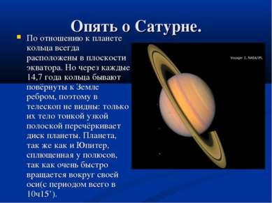 Опять о Сатурне. По отношению к планете кольца всегда расположены в плоскости...