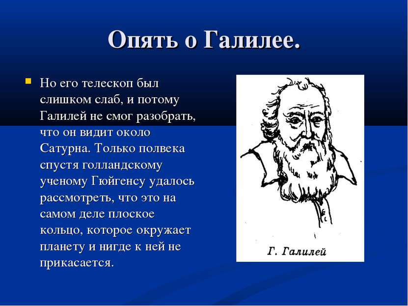 Опять о Галилее. Но его телескоп был слишком слаб, и потому Галилей не смог р...