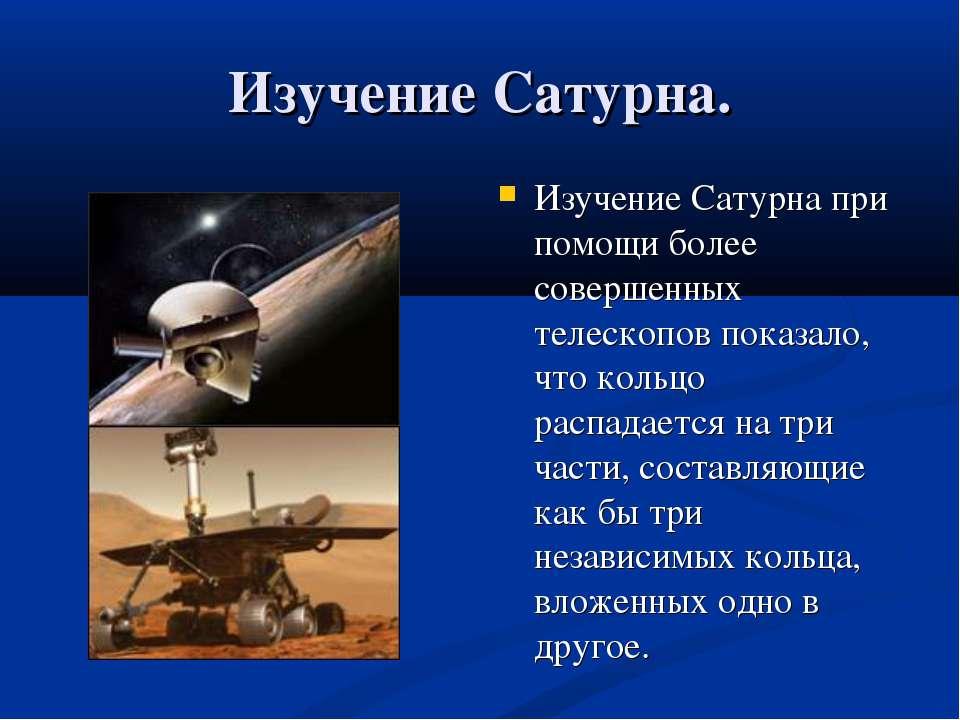 Изучение Сатурна. Изучение Сатурна при помощи более совершенных телескопов по...