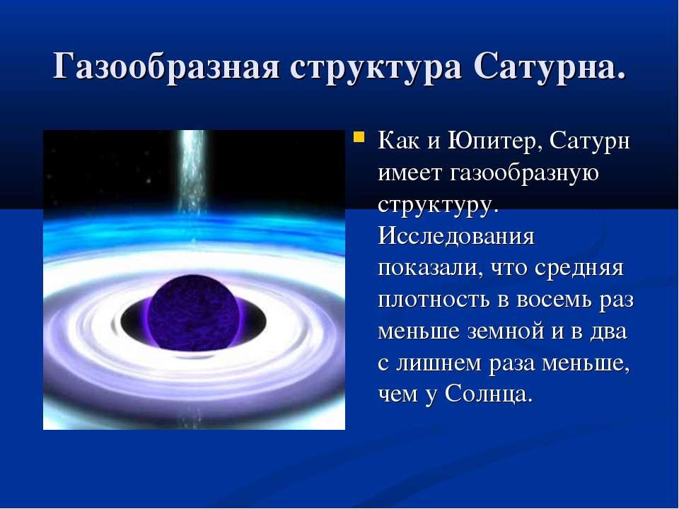 Газообразная структура Сатурна. Как и Юпитер, Сатурн имеет газообразную струк...