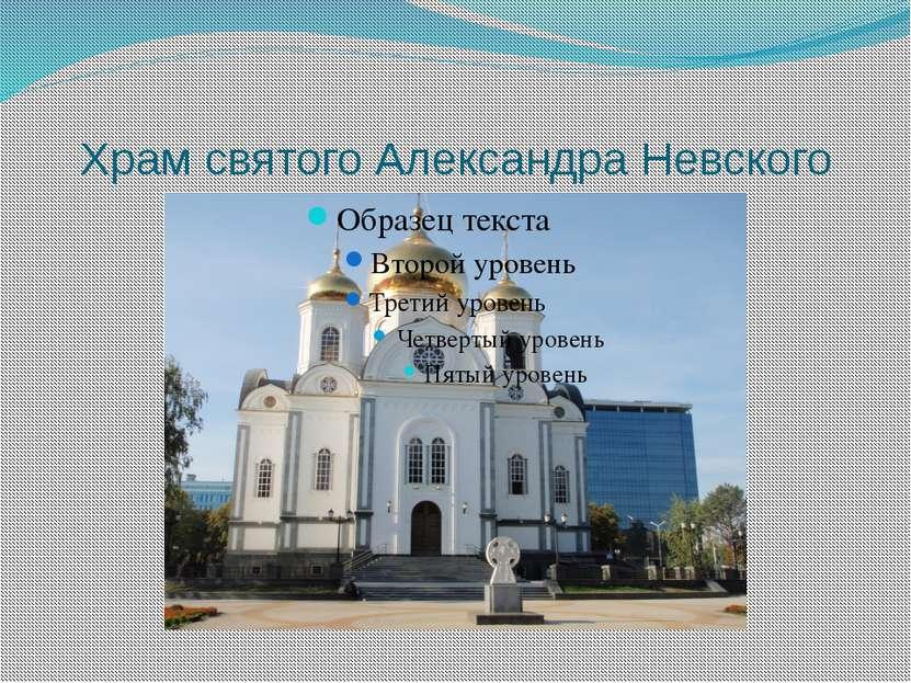 Храм святого Александра Невского