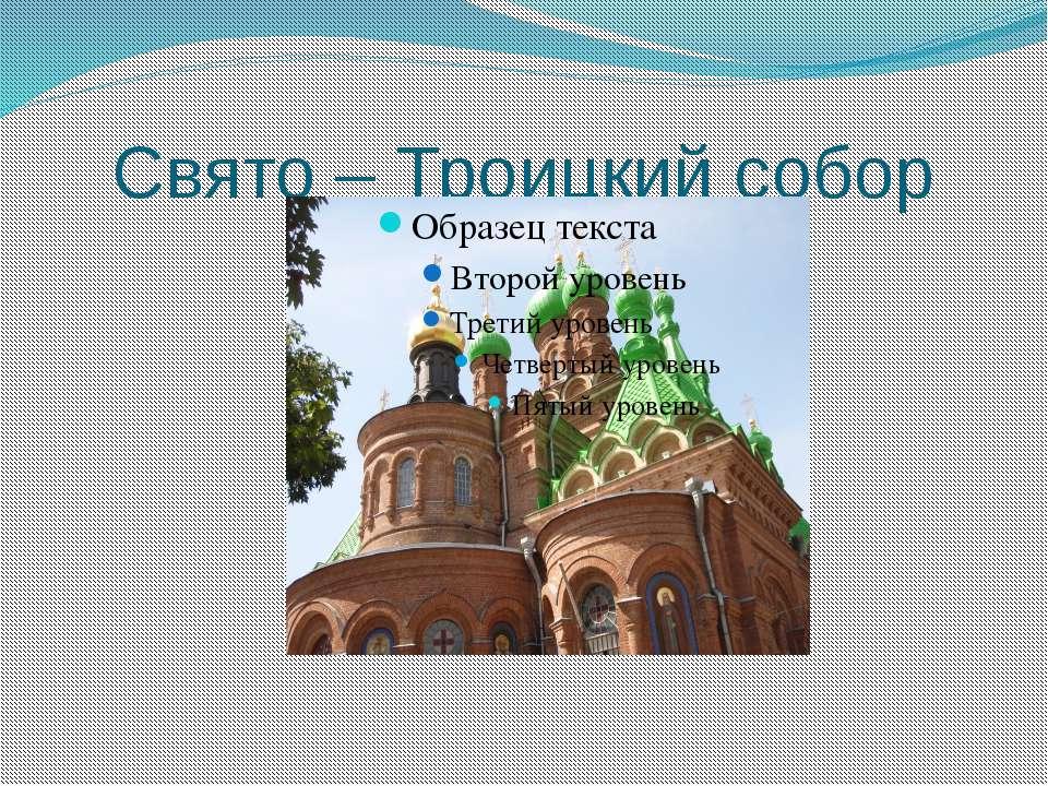 Свято – Троицкий собор