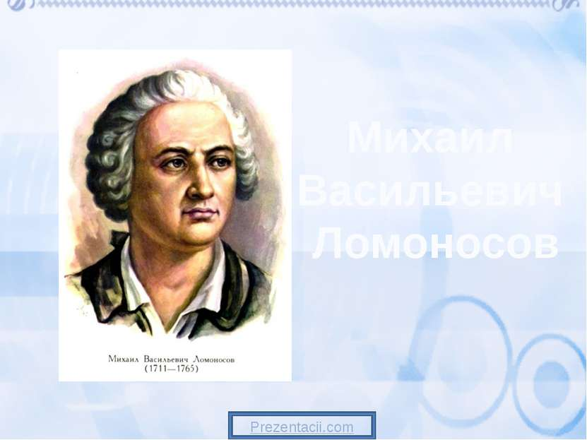 Михаил Васильевич Ломоносов Prezentacii.com
