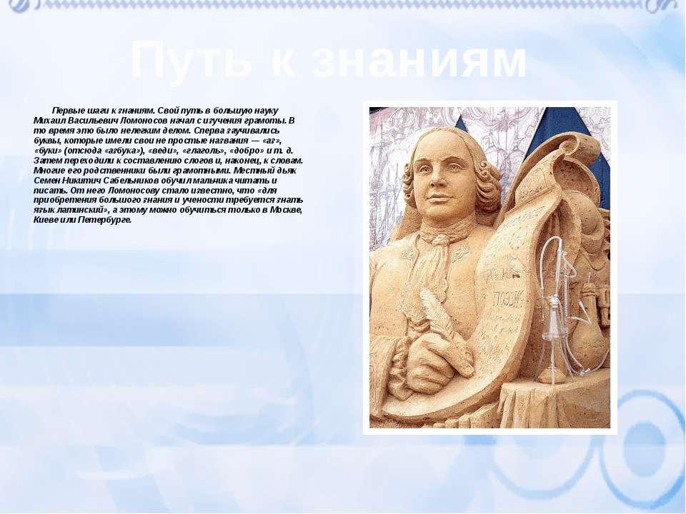 М.В.Ломоносов прибыл вПетербургскую Российскую Императорскую Академию Наук...