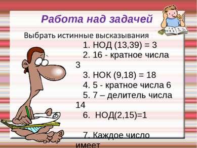 Работа над задачей 1. НОД (13,39) = 3 2. 16 - кратное числа 3 3. НОК (9,18) =...
