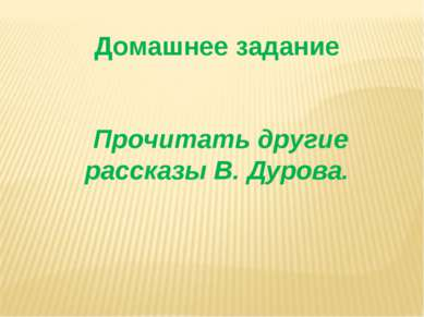 Домашнее задание Прочитать другие рассказы В. Дурова.