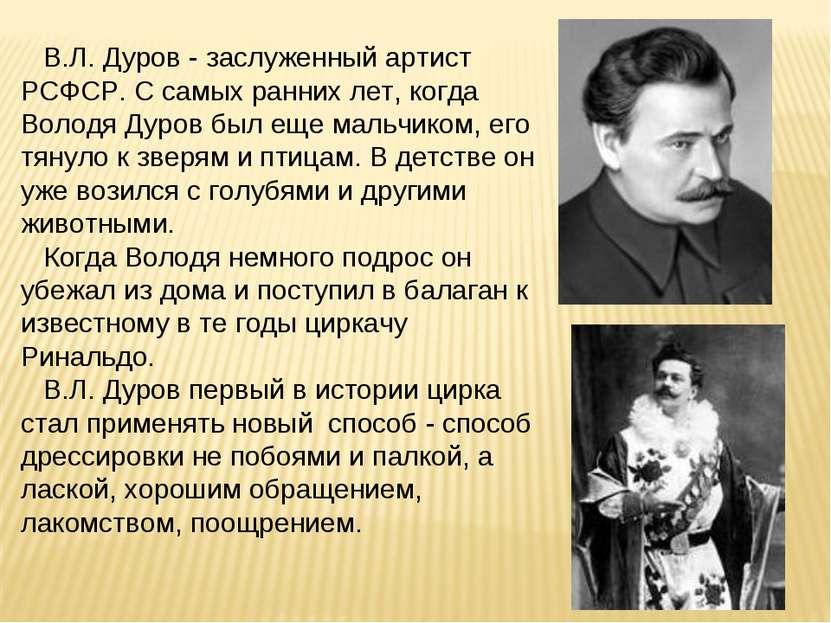 В.Л. Дуров - заслуженный артист РСФСР. С самых ранних лет, когда Володя Дуров...