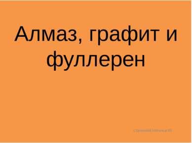 Алмаз, графит и фуллерен Строковой Натальи 9б