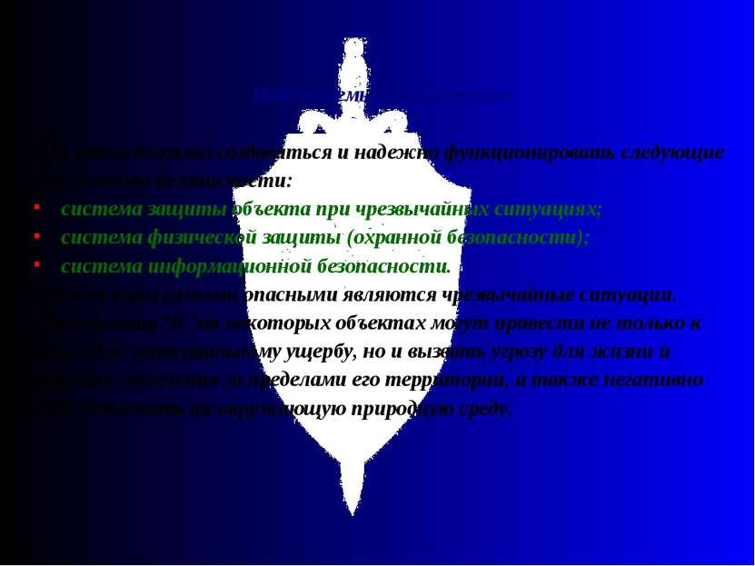 Подсистемы безопасности Для этого должны создаваться и надежно функциониров...