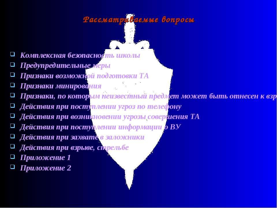 Рассматриваемые вопросы Комплексная безопасность школы Предупредительные меры...