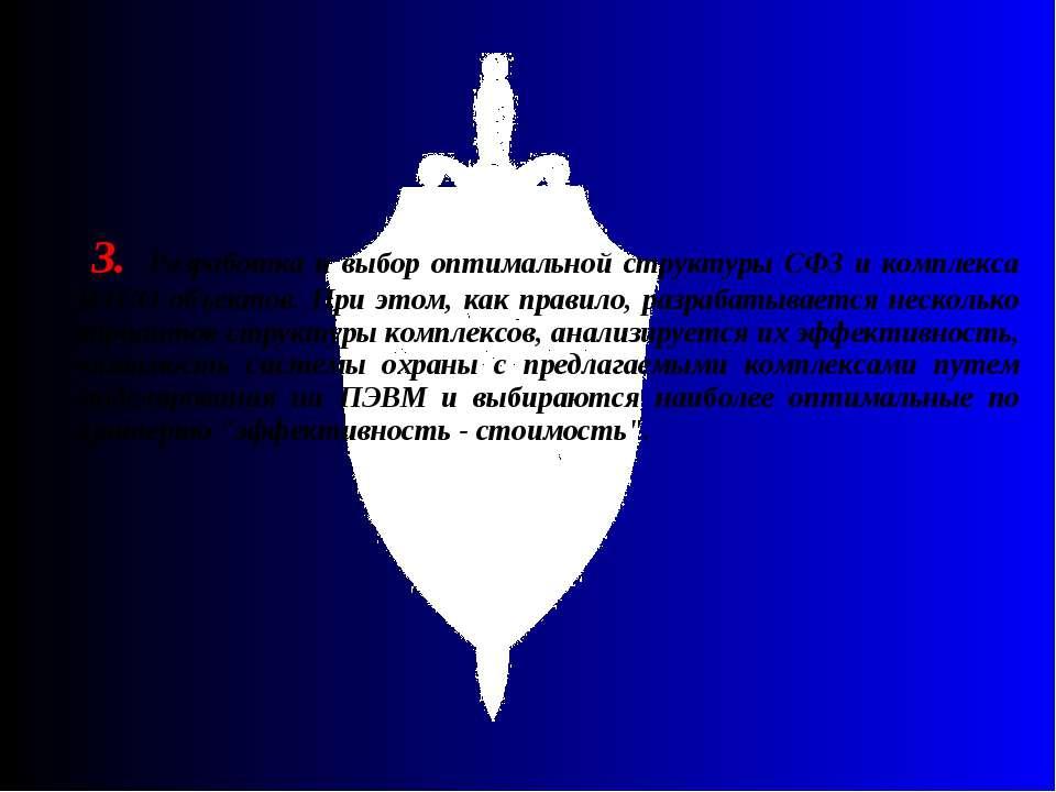 3. Разработка и выбор оптимальной структуры СФЗ и комплекса ИТСО объектов. Пр...