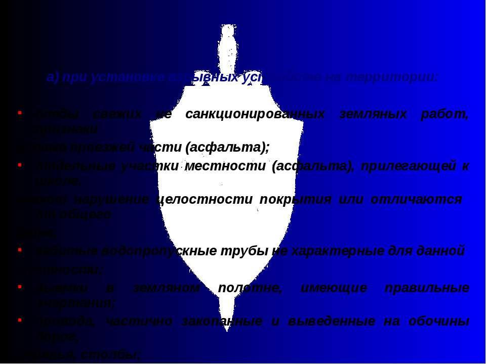 а) при установке взрывных устройств на территории: следы свежих не санкцион...