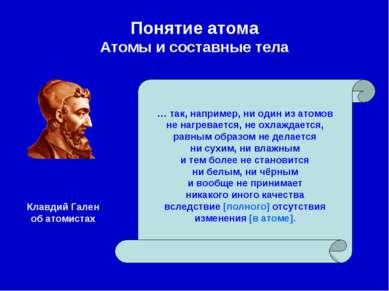 Понятие атома Атомы и составные тела … так, например, ни один из атомов не на...