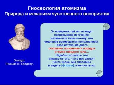 Гносеология атомизма Природа и механизм чувственного восприятия От поверхност...