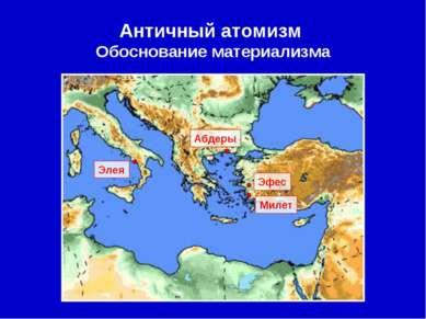 Античный атомизм Обоснование материализма Милет Эфес Элея Абдеры