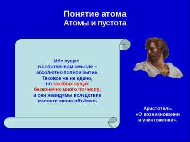 Понятие атома Атомы и пустота Ибо сущее в собственном смысле – абсолютно полн...