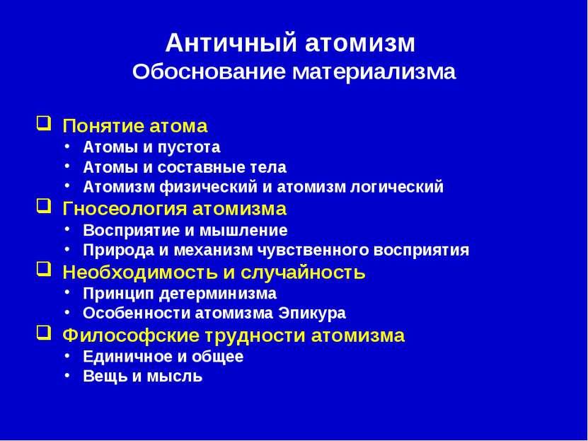 Античный атомизм Обоснование материализма Понятие атома Атомы и пустота Атомы...