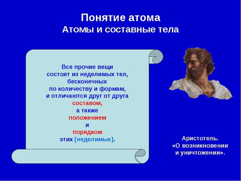 Понятие атома Атомы и составные тела Все прочие вещи состоят из неделимых тел...