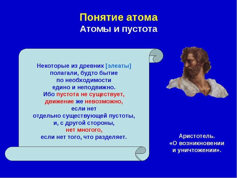 Понятие атома Атомы и пустота Аристотель. «О возникновении и уничтожении». Не...