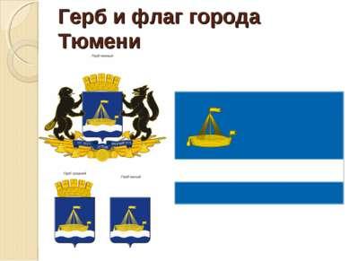Герб и флаг города Тюмени