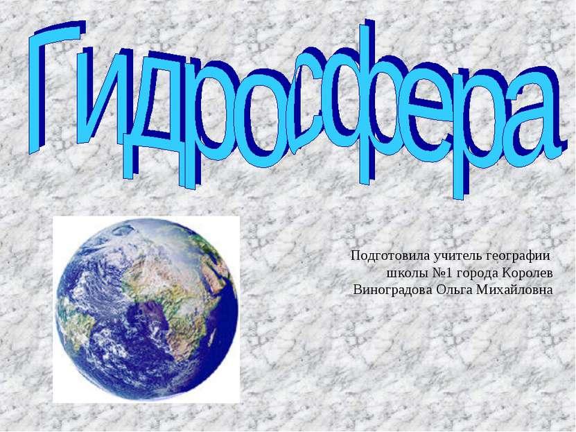 Подготовила учитель географии школы №1 города Королев Виноградова Ольга Михай...