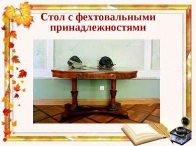 Стол с фехтовальными принадлежностями