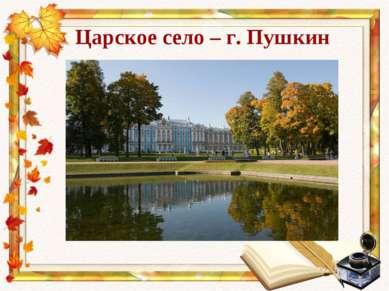 Царское село – г. Пушкин