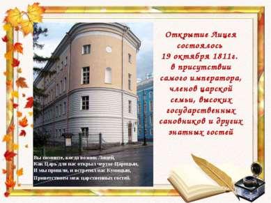 Вы помните, когда возник Лицей, Как Царь для нас открыл чертог Царицын, И мы ...