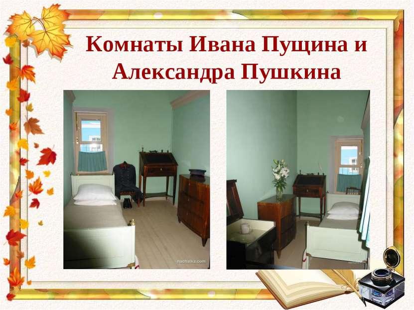 Комнаты Ивана Пущина и Александра Пушкина
