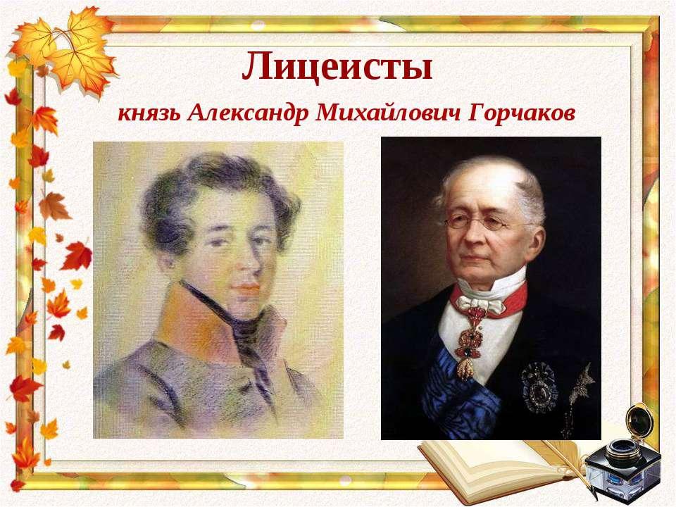 Лицеисты князь Александр Михайлович Горчаков