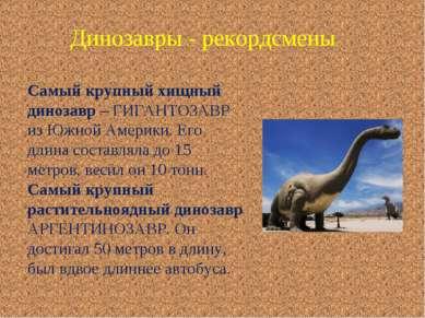 Динозавры - рекордсмены Самый крупный хищный динозавр – ГИГАНТОЗАВР из Южной ...