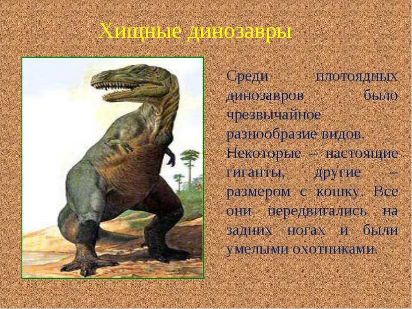 Среди плотоядных динозавров было чрезвычайное разнообразие видов. Некоторые –...